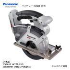 (イチオシ)パナソニック Panasonic EZ45A2XM-H Dual 充電式パワーカッター135 (金工刃付) 本体のみ
