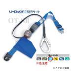 タイタン ワンタッチバックル付 ストラップ巻取式安全帯 リーロックSII Neo ライト スカイブルー OT-SL505-SB
