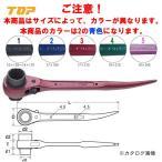 トップ工業 TOP ショートラチェットレンチ(シノ付) RM-17X19S