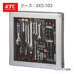 KTC 工具セット (薄型収納メタルケースタイプ) SK3560SSの画像