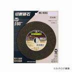 三共 H&H 切断砥石(非鉄金属用) HC-180G