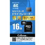 (直送品)セルスター ドラレコ専用microSDカード GDO-SD16G1