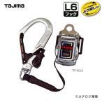タジマツール Tajima 安全帯ランヤード TR150L6