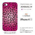 ショッピングiPhone4 iPhone4s ケース/カバー 『アニマル』 ヒョウ/ピンク
