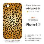 ショッピングiPhone4 iPhone4s ケース/カバー 『アニマル』 ヒョウ/イエロー