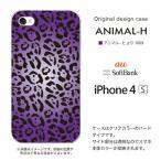 ショッピングiPhone4 iPhone4s ケース/カバー 『アニマル』 ヒョウ/パープル