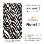 ショッピングiPhone4S iPhone4s ケース/カバー 『アニマル』 ゼブラ/モノクロ