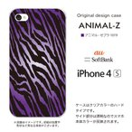 ショッピングiPhone4S iPhone4s ケース/カバー 『アニマル』 ゼブラ/パープル