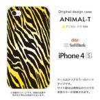 ショッピングiPhone4S iPhone4s ケース/カバー 『アニマル』 トラ/イエロー