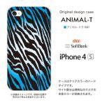 ショッピングiPhone4S iPhone4s ケース/カバー 『アニマル』 トラ/ブルー