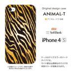 ショッピングiPhone4S iPhone4s ケース/カバー 『アニマル』 トラ/オレンジ