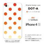 ショッピングiPhone4S iPhone4s ケース/カバー 『ドット』 オレンジ/イエロー