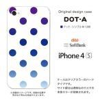 ショッピングiPhone4S iPhone4s ケース/カバー 『ドット』 パープル/ブルー