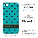 ショッピングiPhone4 iPhone4s ケース/カバー 『ドット』 ミントグリーン/レース