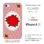 ショッピングiPhone4S iPhone4s ケース/カバー 『フラワー』 バラ/レッド