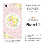 ショッピングiphone4 iPhone4s ケース/カバー 『フラワー』 バラ/マーガレット/ピンク