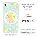 ショッピングiPhone4 iPhone4s ケース/カバー 『フラワー』 バラ/マーガレット/ブルー