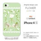 ショッピングiPhone4 iPhone4s ケース/カバー 『フラワー』 クロ-バー/マーガレット/グリーン