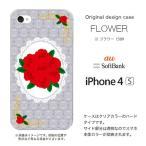 ショッピングiPhone4S iPhone4s ケース/カバー 『フラワー』 バラ/グレー