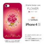 ショッピングiPhone4 iPhone4s ケース/カバー 『フラワー』 バラ/レッド/ゴールド