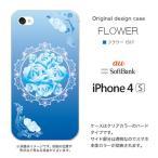 ショッピングiPhone4 iPhone4s ケース/カバー 『フラワー』 バラ/レース/ブルー