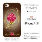 ショッピングiPhone4 iPhone4s ケース/カバー 『フラワー』 バラ/ブラウン/ゴールド