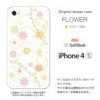 ショッピングiPhone4S iPhone4s ケース/カバー 『フラワー』 小花/パール