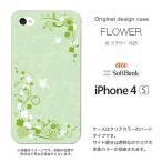 ショッピングiPhone4 iPhone4s ケース/カバー 『フラワー』 クローバー/蝶/グリーン