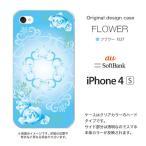 ショッピングiPhone4S iPhone4s ケース/カバー 『フラワー』 バラ/ブルー