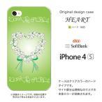 ショッピングiPhone4S iPhone4s ケース/カバー 『ハート』 すずらん/グリーン