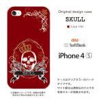ショッピングiPhone4 iPhone4s ケース/カバー 『スカル』 クラウン/茨/レッド