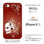 ショッピングiPhone4 iPhone4s ケース/カバー 『スカル』 バラ/クロス/エンジ