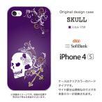 ショッピングiPhone4 iPhone4s ケース/カバー 『スカル』 バラ/クロス/パープル
