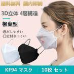 KF94 マスク 4層構造 (N95同級) 10枚 個包装 柳葉型 冬用マスク 大人用 3D  不織布 男女兼用 立体マスク 防寒 PM2.5 飛沫防止 飛沫感染 感染予防 口紅付きにくい