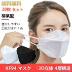 KF94 マスク 4層構造 (N95同級) 20枚 個包装 柳葉型 冬用マスク 大人用 3D  不織布 男女兼用 立体マスク 防寒 PM2.5 飛沫防止 飛沫感染 感染予防 口紅付きにくい
