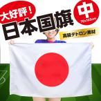 <高品質の日本製国旗> 日本国旗・日の丸・日章旗 日本応援にはかかせない! (スポーツ応援・日本代表応援)サイズ 70x105cm