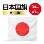 <高品質の日本製国旗> 日本国旗・日の丸・日章旗 日本応援にはかかせない! (スポーツ応援・日本代表応援)サイズ 34x43cm