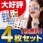 Yahoo!国旗グッズ応援隊<日本製> 4枚セットで1枚お得な 高品質 フェイスシールセット(タトゥーシール) ワールドカップ サッカー 応援 グッズ