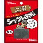 Tabata(タバタ) ゴルフメンテナンス用品 シャフト専用鉛 5g GV-0626