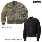 Kawasaki カワサキ×AVIREX ライディングメッシュブルゾン MA-1タイプ J8001278x