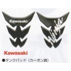 Kawasaki Ninja250R('08〜'12) タンクパッド(カーボン調)