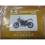 Kawasaki Z250('13-'14)  パーツリスト 99908-1201-03