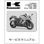 Kawasaki Ninja1000/ABS ('14)用 サービスマニュアル 日本語版 J9999-0283-01