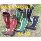 グリーンマスター 長靴アトム2620 グリーン エンジ グレーSS、S、M、LL、3L レインブーツ やわらか