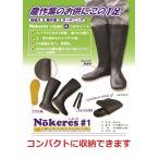 ノーカーズ#1 福山ゴム 長靴 SS、S、M、L、LL、3L ブラック フラット底 田植え 農作業 ガーデニング パッカブル