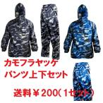 特価品 迷彩ヤッケ・パンツ 上下セット M、L、LL、3L 送料200円 カモフラージュ グレー ブルー ジャケット ズボン 作業着