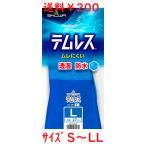 テムレス 作業用手袋 透湿性 防水性 ショーワ281 S、M、L、LL 1双 防水手袋ゆうパケット送料200円(1双)