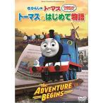 きかんしゃトーマス トーマスのはじめて物語 The Adventure Begins   DVD