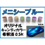 キャンディカラー ブルー系 塗料 希釈済 オリジナルカラー メニシーブルー キャンディー