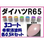 ダイハツR65 塗料 3コート ムースピンクP ミラココア 希釈済 カラーナンバー カラーコード R65
